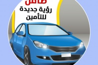برنامج تأمين المركبات: