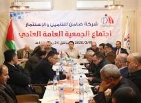 ضامن تعقد اجتماع الجمعية العامة العادي لعام 2019م